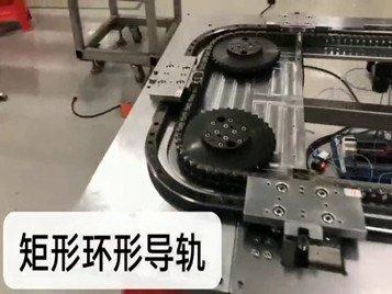 高速链条式精密循环线环形生产线轴承钢环轨